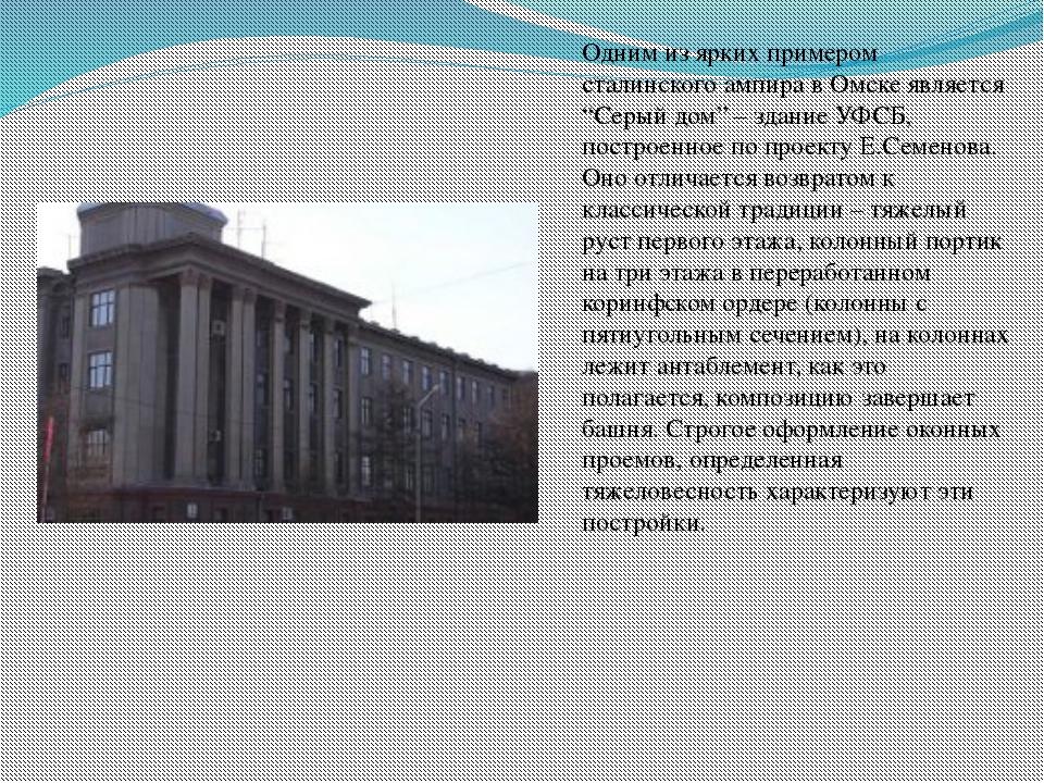 """Одним из ярких примером сталинского ампира в Омске является """"Серый дом"""" – зда..."""