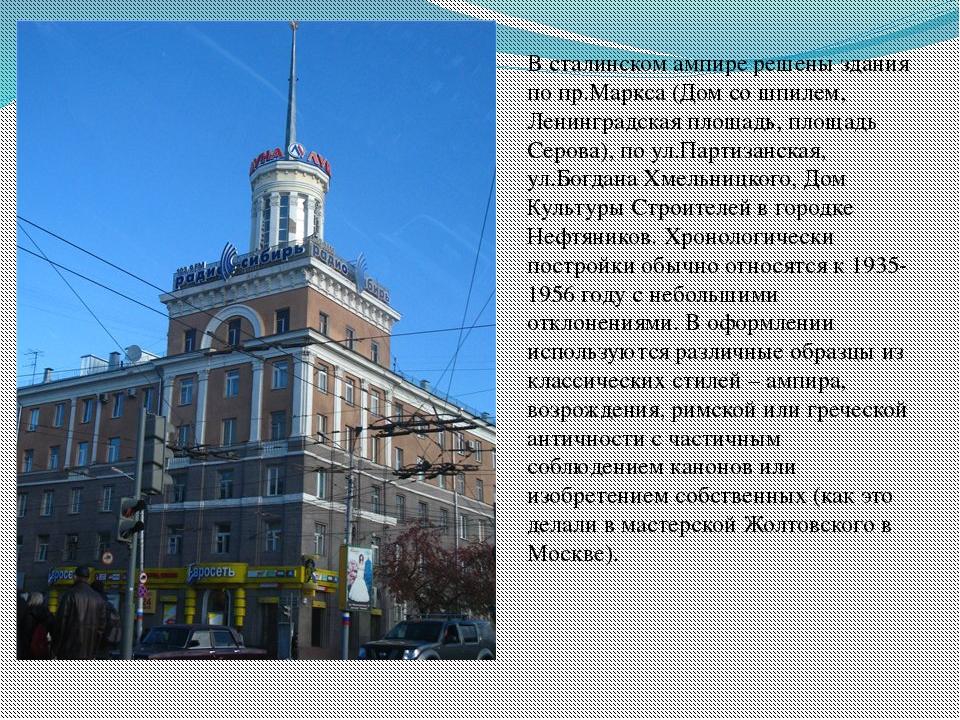 В сталинском ампире решены здания по пр.Маркса (Дом со шпилем, Ленинградская...