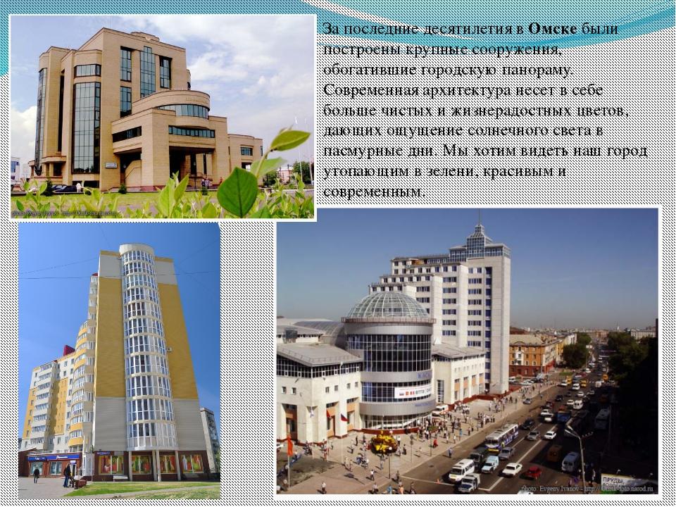 За последние десятилетия вОмскебыли построены крупные сооружения, обогативш...