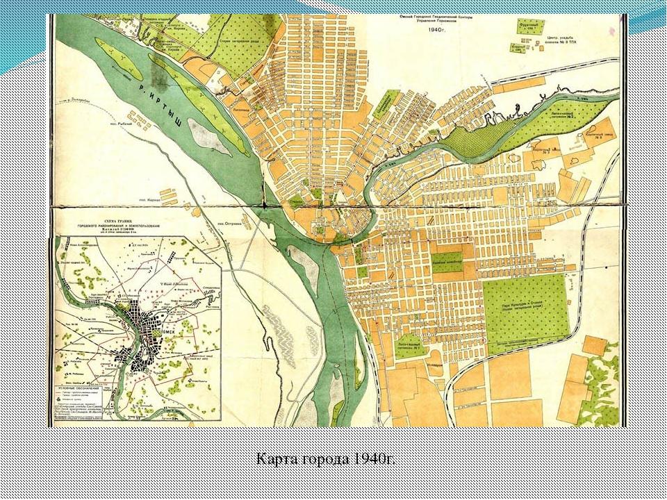 Карта города 1940г.