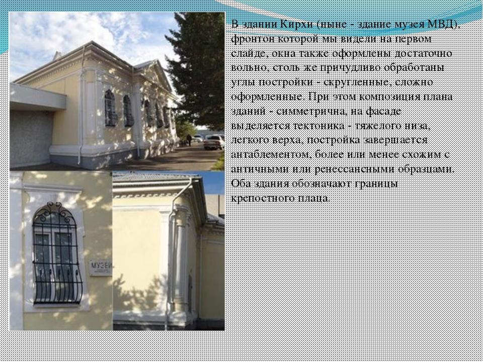 В здании Кирхи (ныне - здание музея МВД), фронтон которой мы видели на первом...