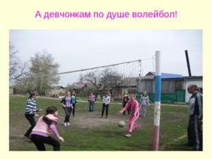 А девчонкам по душе волейбол!