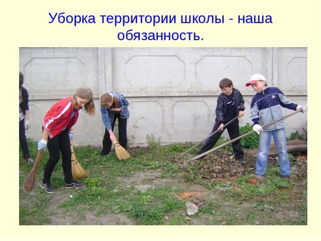 Уборка территории школы - наша обязанность.