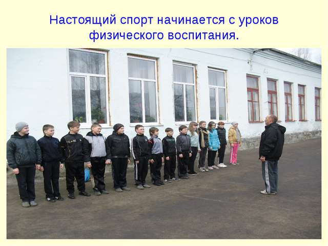 Настоящий спорт начинается с уроков физического воспитания.