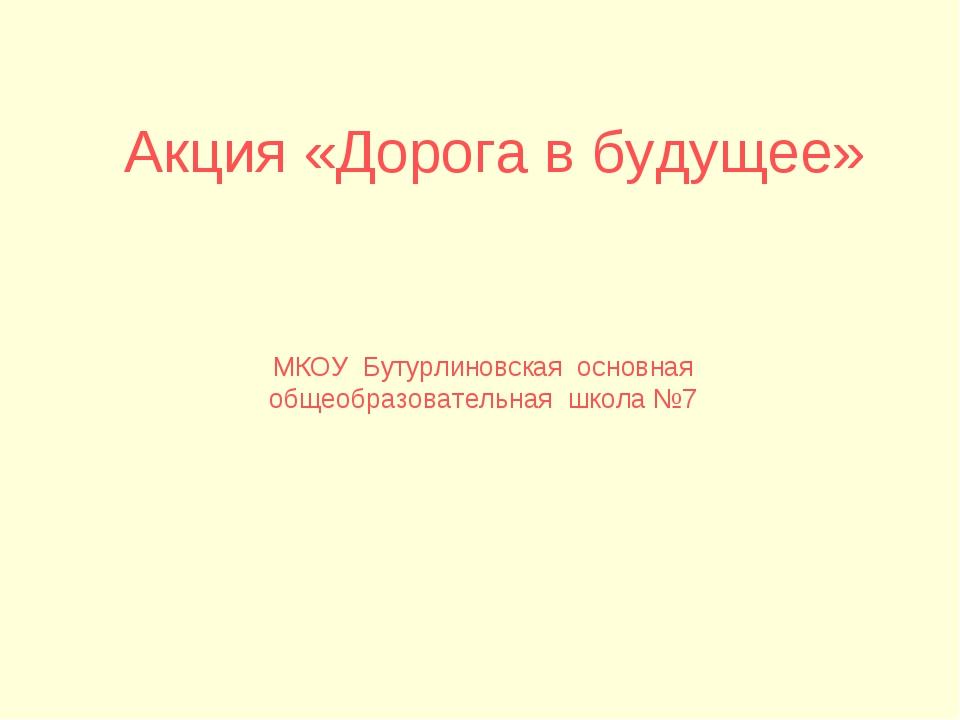Акция «Дорога в будущее» МКОУ Бутурлиновская основная общеобразовательная шко...