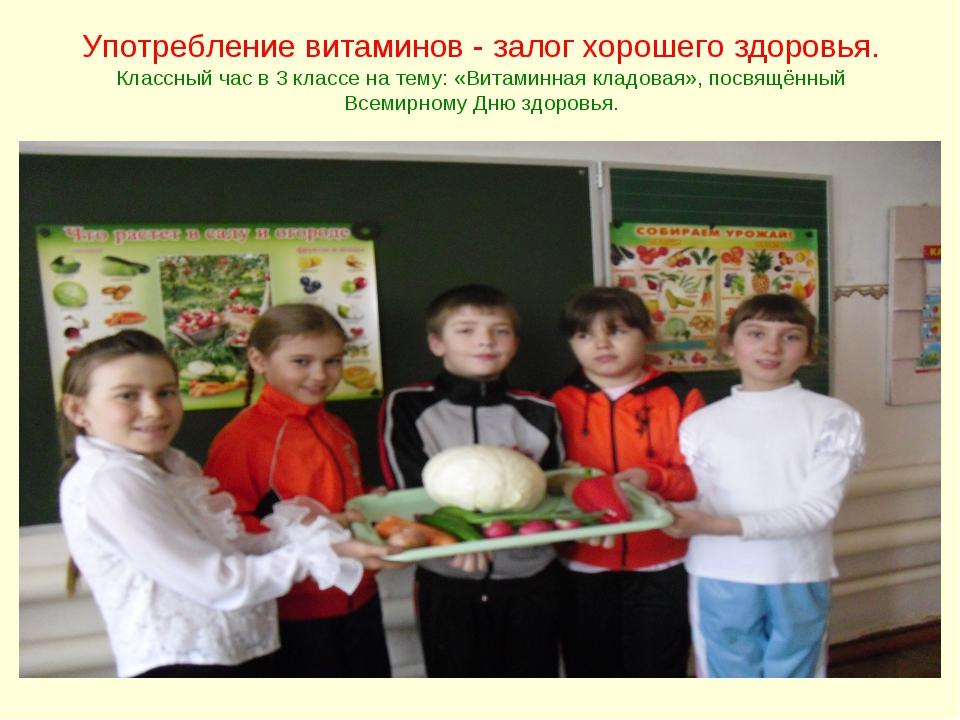 Употребление витаминов - залог хорошего здоровья. Классный час в 3 классе на...