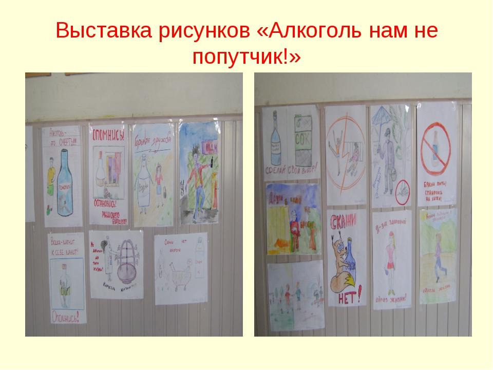 Выставка рисунков «Алкоголь нам не попутчик!»
