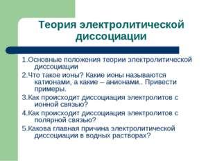 Теория электролитической диссоциации 1.Основные положения теории электролитич