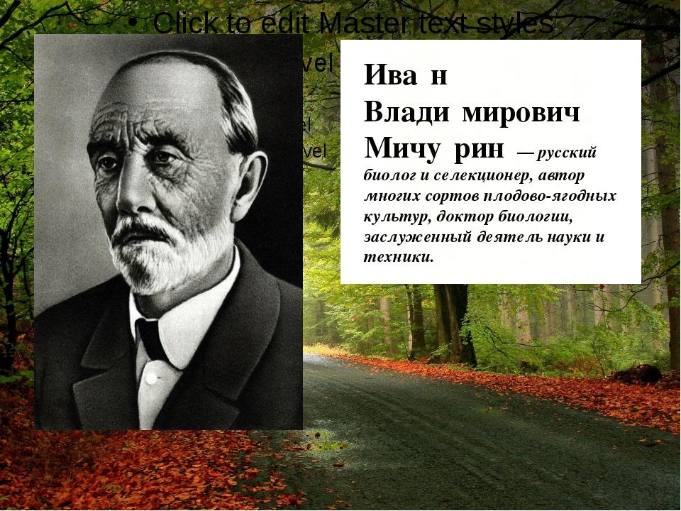 Ива́н Влади́мирович Мичу́рин— русский биолог и селекционер, автор многих с...
