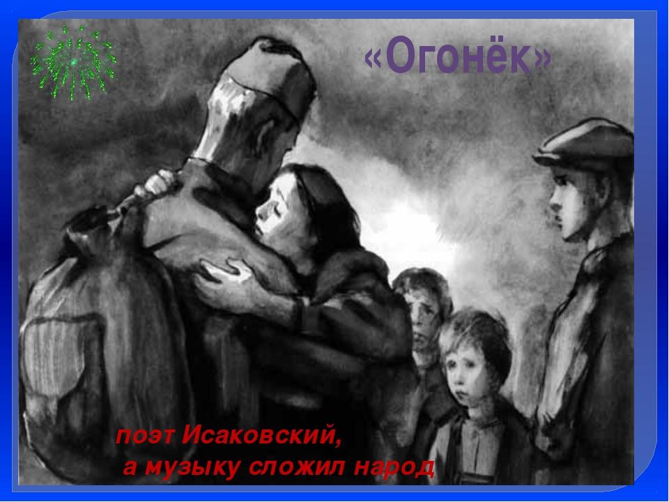«Огонёк» поэт Исаковский, а музыку сложил народ