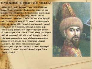 Тәуке ханның тұсында Қазақ хандығы 1680 ж. Жәңгірдің баласы Тәуке (1680-1718)