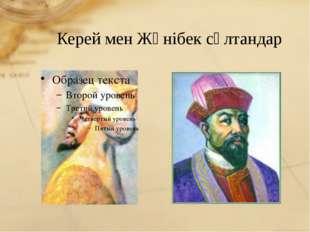 Керей мен Жәнібек сұлтандар