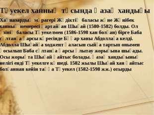 Тәуекел ханның тұсында Қазақ хандығы Хақназардың мұрагері Жәдіктің баласы жән