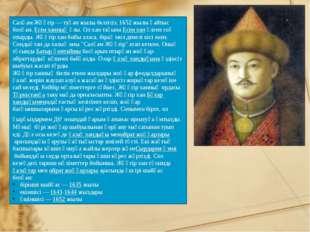 Салқам Жәңгір— туған жылы белгісіз, 1652 жылы қайтыс болған.Есім ханныңұлы