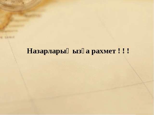 Назарларыңызға рахмет ! ! !