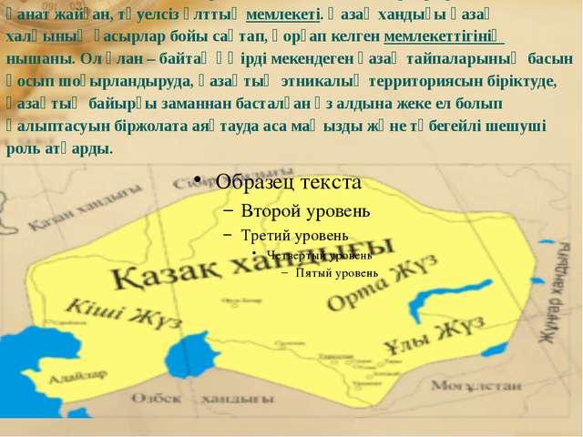 Қазақ хандығы— қазақтардың XV және XIX ғасырлар аралығында қанат жайған, тәу...