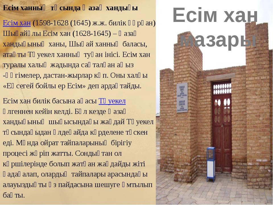 Есім ханның тұсында Қазақ хандығы Есім хан (1598-1628 (1645) ж.ж. билік құрға...