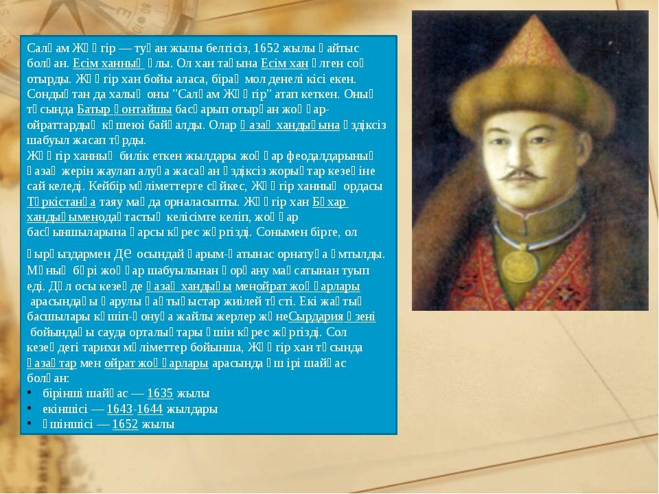 Салқам Жәңгір— туған жылы белгісіз, 1652 жылы қайтыс болған.Есім ханныңұлы...