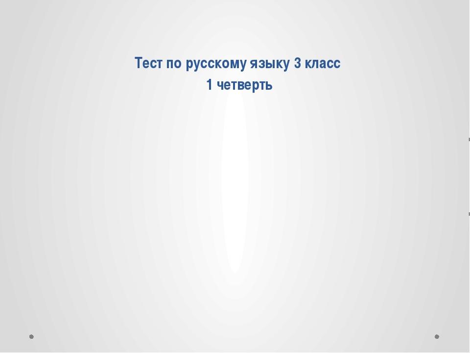 Тест по русскому языку 3 класс 1 четверть