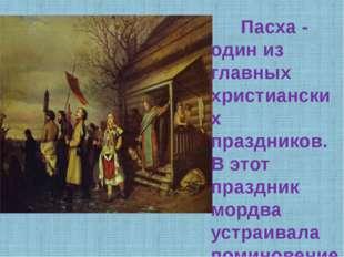 Пасха - один из главных христианских праздников. В этот праздник мордва устр