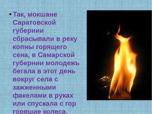 Так, мокшане Саратовской губернии сбрасывали в реку копны горящего сена, в Са