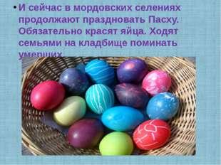 И сейчас в мордовских селениях продолжают праздновать Пасху. Обязательно крас
