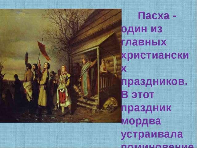 Пасха - один из главных христианских праздников. В этот праздник мордва устр...