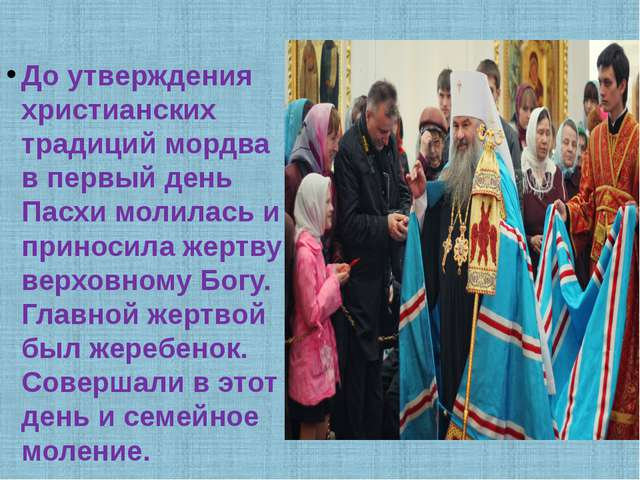 До утверждения христианских традиций мордва в первый день Пасхи молилась и пр...