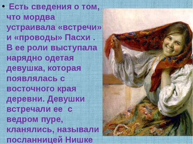 Есть сведения о том, что мордва устраивала «встречи» и «проводы» Пасхи . В е...
