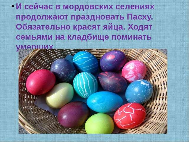 И сейчас в мордовских селениях продолжают праздновать Пасху. Обязательно крас...