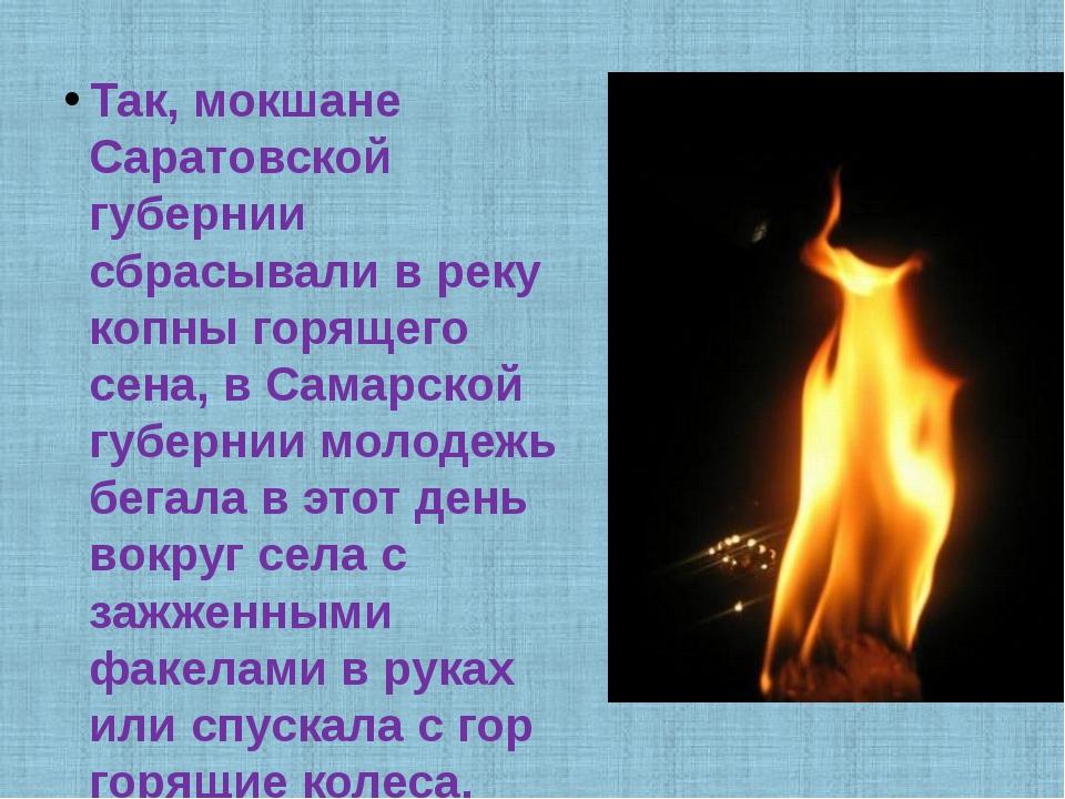 Так, мокшане Саратовской губернии сбрасывали в реку копны горящего сена, в Са...
