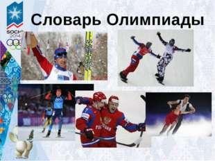 Словарь Олимпиады