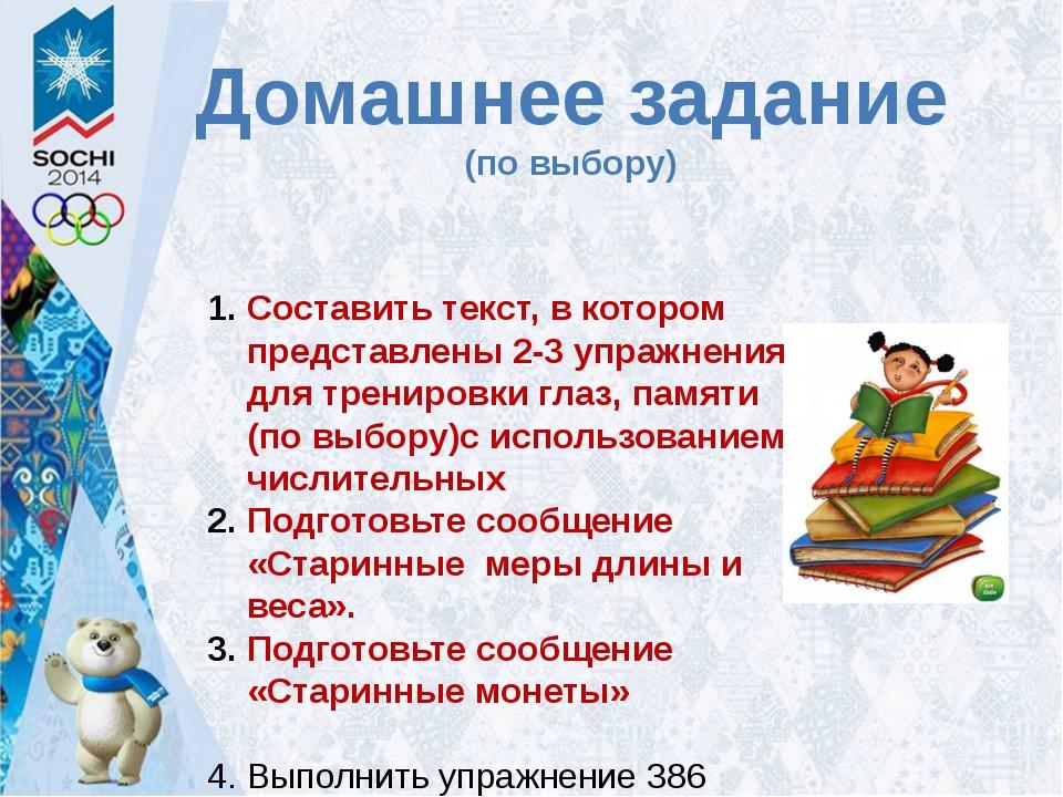 Домашнее задание (по выбору) Составить текст, в котором представлены 2-3 упра...