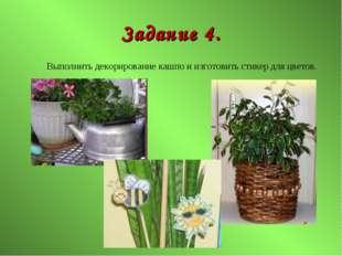 Задание 4. Выполнить декорирование кашпо и изготовить стикер для цветов.