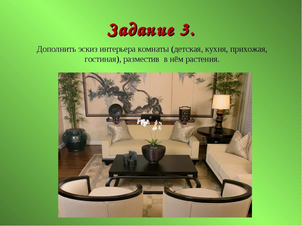 Задание 3. Дополнить эскиз интерьера комнаты (детская, кухня, прихожая, гости...