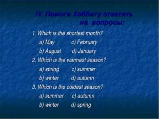 IV. Помоги Хоббиту ответить на вопросы: 1. Which is the shortest month? a) M