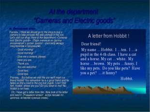 "At the department ""Cameras and Electric goods"" III. Основной этап. Учитель: I"