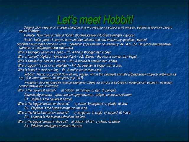 Let's meet Hobbit! Сверив свои ответы со вторым слайдом и устно ответив на во...