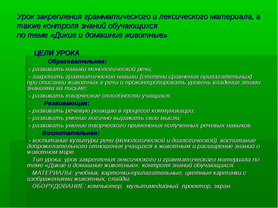 Урок закрепления грамматического и лексического материала, а также контроля з...