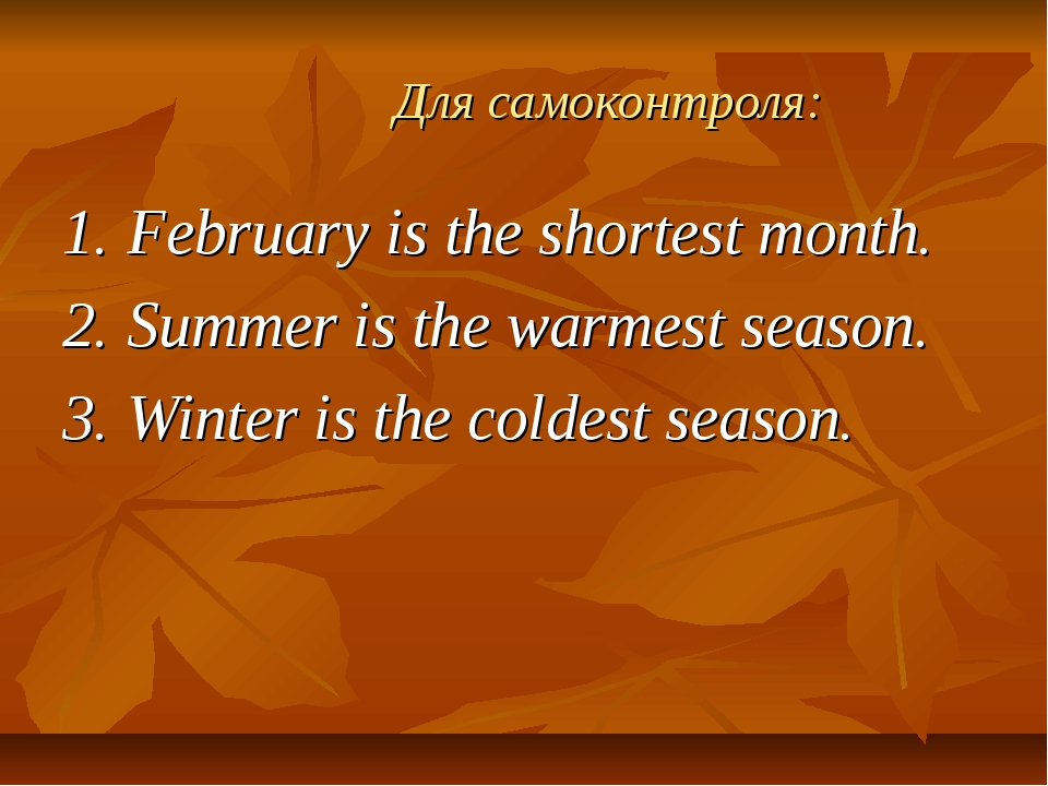 Для самоконтроля: 1. February is the shortest month. 2. Summer is the warmes...