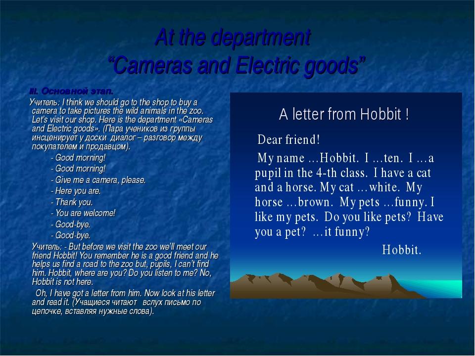"At the department ""Cameras and Electric goods"" III. Основной этап. Учитель: I..."