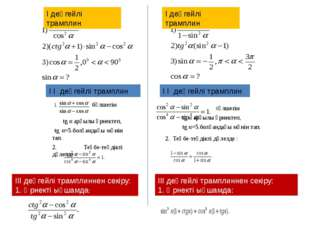 1. бөлшегін tg α арқылы өрнектеп, tg α=5.болғандағы мәнін тап. 2. Теңбе-теңд