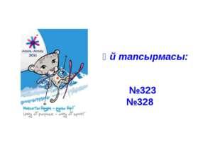 Үй тапсырмасы: №323 №328