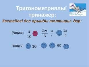 Автор Ивкова Л.В. г.Багратионовск Кестедегі бос орынды толтырыңдар: Тригономе