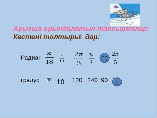 Автор Ивкова Л.В. г.Багратионовск Ауызша орындалатын тапсырмалар: Кестені тол...