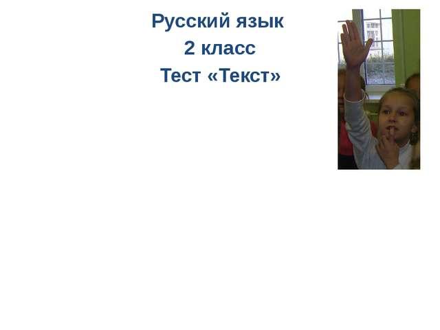 Русский язык 2 класс Тест «Текст»