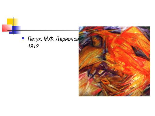 Петух. М.Ф. Ларионов. 1912