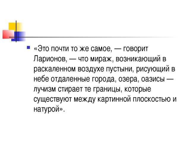 «Это почти то же самое,— говорит Ларионов,— что мираж, возникающий в раскал...