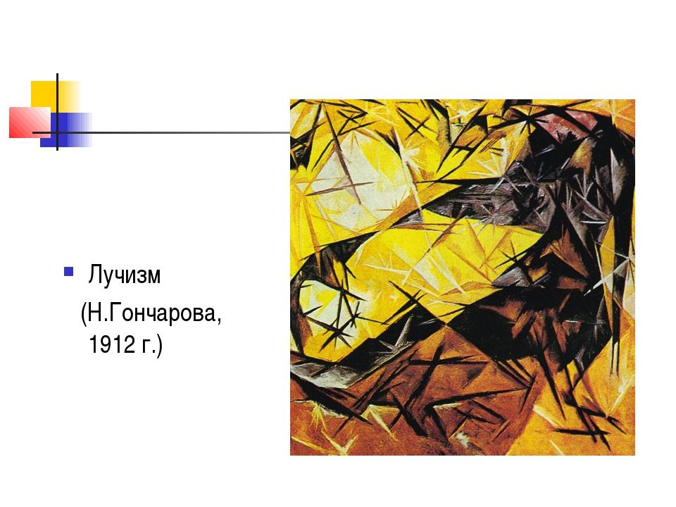 Лучизм (Н.Гончарова, 1912 г.)