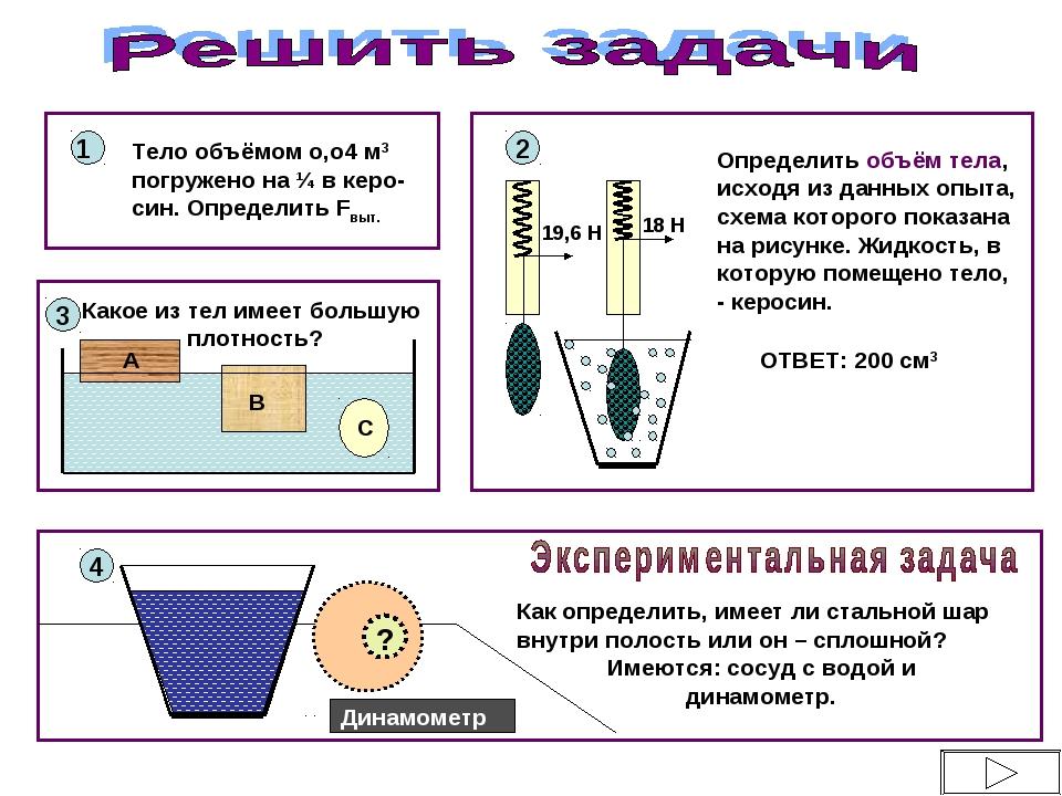 Картинки задача физика